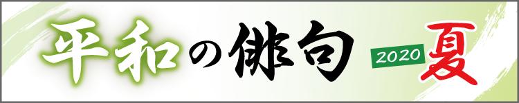 平和の俳句2020