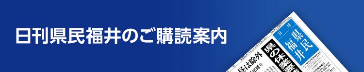 日刊県民福井ご購読案内