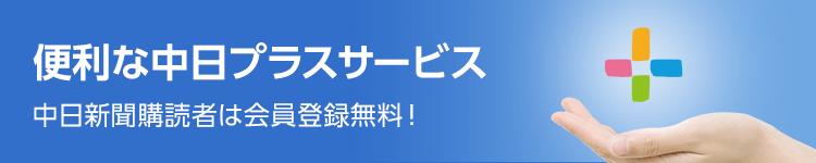 中日プラス会員登録