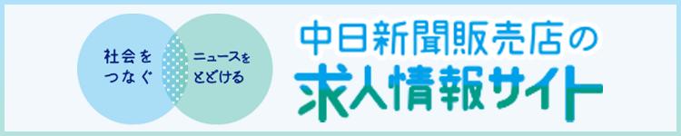 中日新聞販売店の求人情報サイト