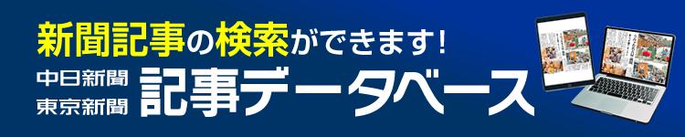中日新聞・東京新聞記事データベース