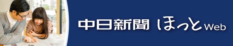 中日新聞ほっとweb
