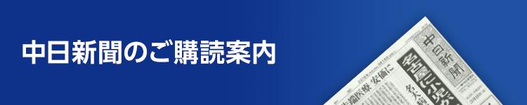 """このエリアで新聞読むなら""""中日新聞"""""""