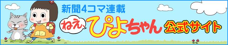 新聞4コマ連載「ぴよちゃん」公式サイト