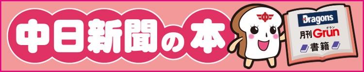 中日新聞の本