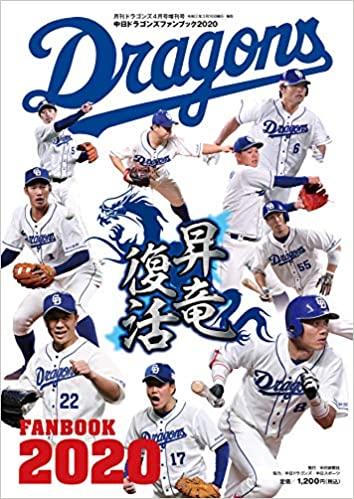 中日ドラゴンズファンブック2020