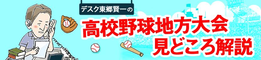 リアルタイム 速報 千葉 高校 県 野球
