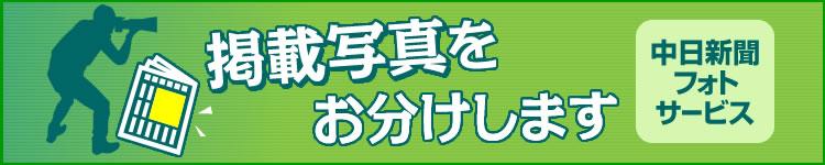 中日新聞フォトサービス