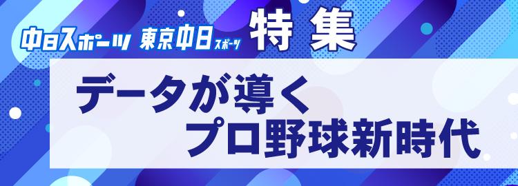 データが導くプロ野球新時代