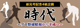 スポーツ4紙合同企画 (時代~プロ野球昭和から平成へ~)