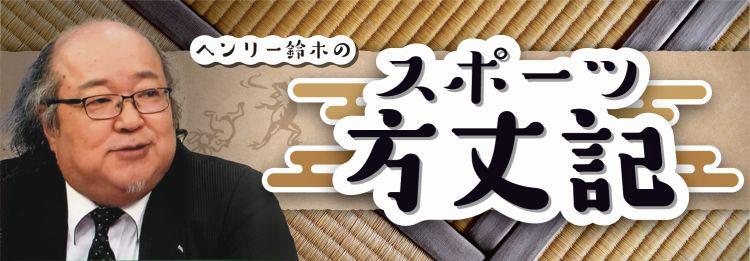 ヘンリー鈴木のスポーツ方丈記