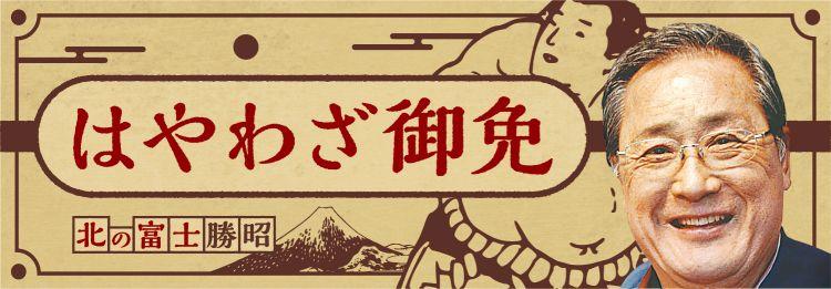 北の富士コラム はやわざ御免