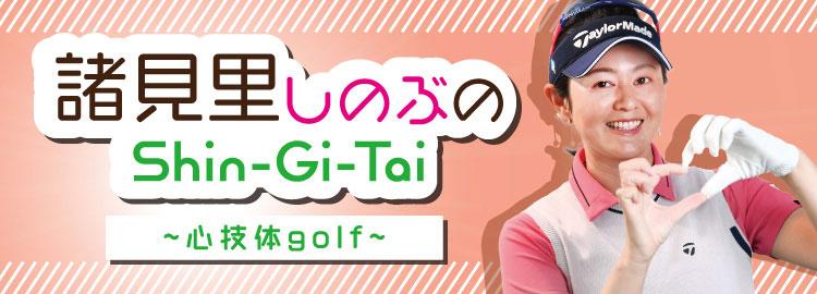 ゴルフレッスン(諸見里しのぶ)