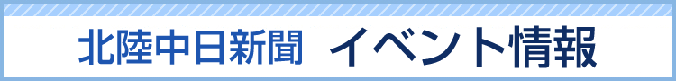 北陸中日新聞イベント情報
