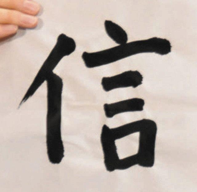 藤井七段が揮毫した「信」