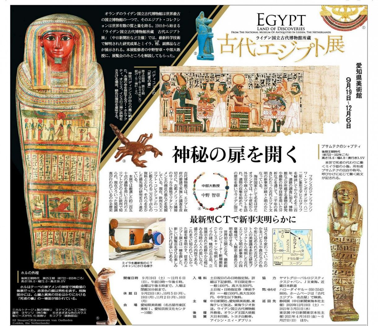 博物館 古代 エジプト 国立 ライデン 展 古代 所蔵