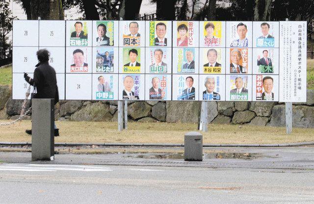 市議会 選挙 白山 議員