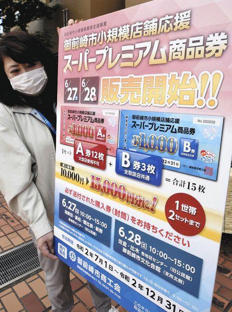 静岡 市 プレミアム 商品 券 トップページ ...