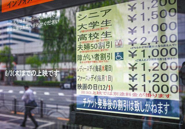 レディースデーの割引が表示されている映画館のチケット売り場=東京都内で