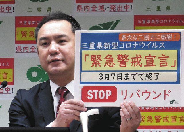 三重 県 緊急 警戒 宣言