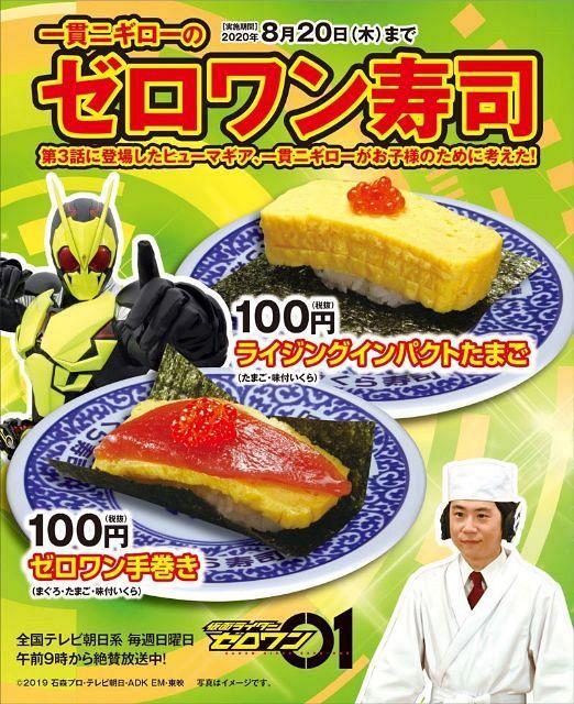 コラボ くら 寿司