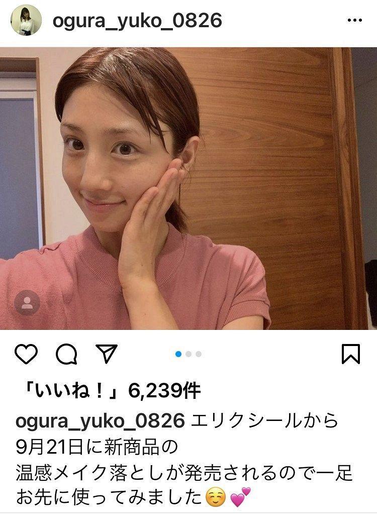 写真】天使…小倉優子の人妻すっぴん:中日スポーツ・東京中日スポーツ