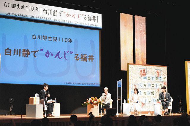 漢字学者の研究に理解 福井、故白川静さん生誕110年講演:中日新聞Web