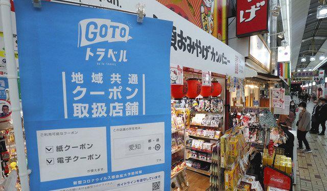 Goto 名古屋