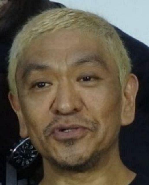 人 志 コロナ 松本