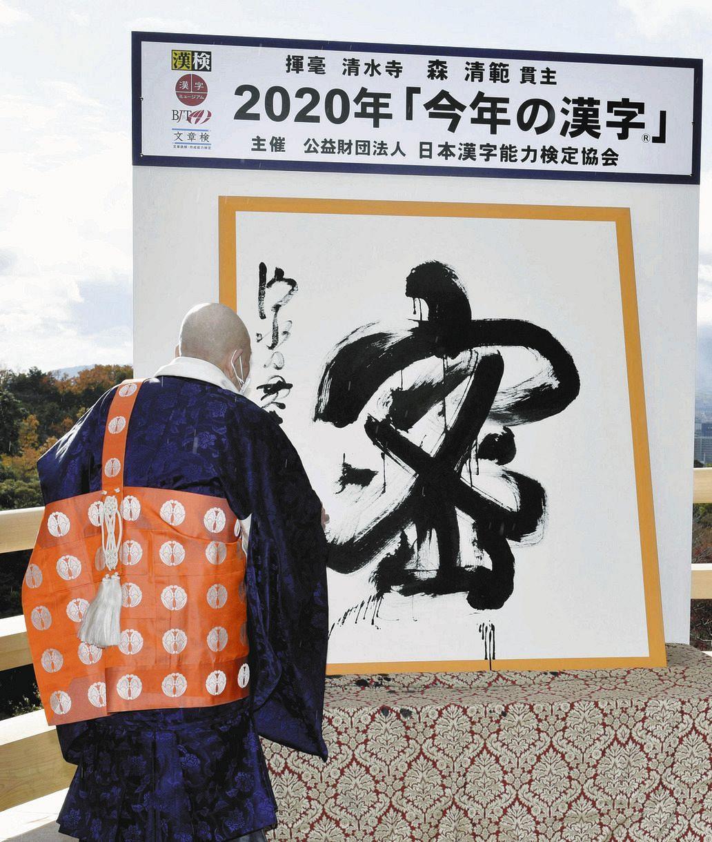 2020 漢字 今年 の