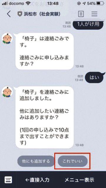 ゴミ 浜松 分別 市