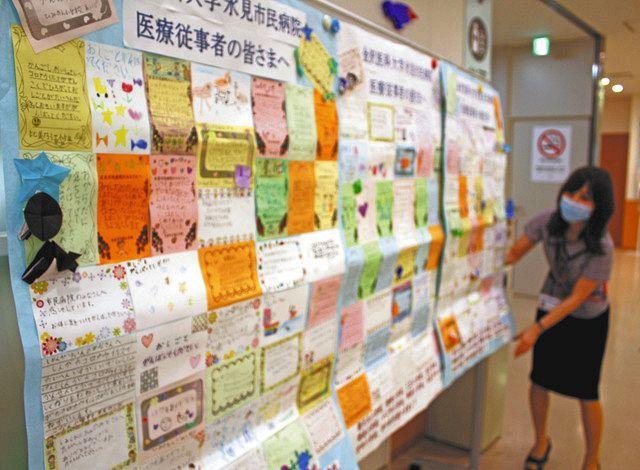 医療従事者を励ました児童たちのメッセージ=金沢医科大氷見市民病院で