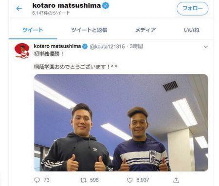 松島 幸太郎 ツイッター