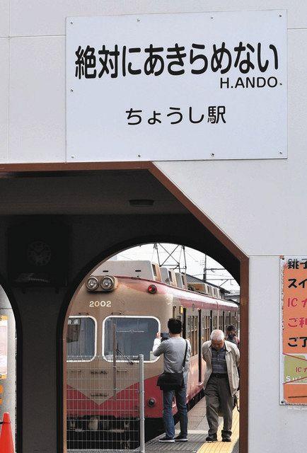 コロナ ホームページ 銚子 市
