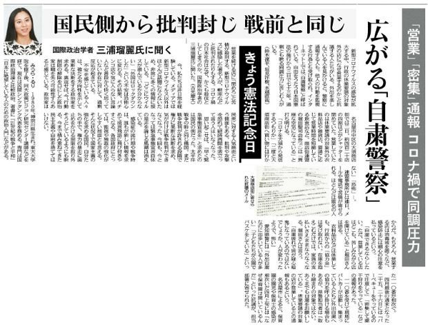 コロナ禍の同調圧力>関連記事 国民側から批判封じ 三浦瑠麗氏に聞く ...