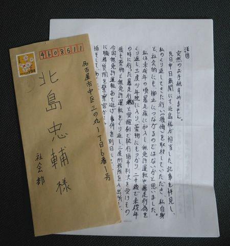 <法廷の窓>魔手に引きずり込まれた半生、ある「ロクデナシ」の決意:中日新聞Web
