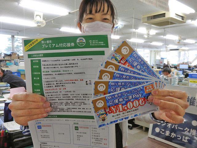 静岡 市 プレミアム 商品 券 プレミアム商品券の販売準備へ 4月開始目指すも未定