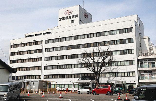 木澤 病院 コロナ