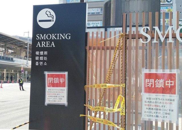 所 コロナ 喫煙