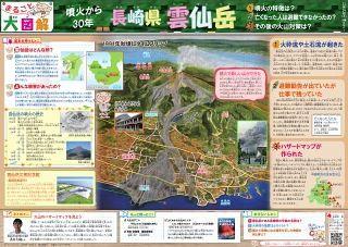まるごと大図解(だいずかい) <噴火(ふんか)30年 長崎県 ...