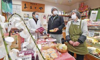 和菓子と世間話 何よりの喜び 北陸新幹線の作業員 福井「あまとや」夫妻と交流
