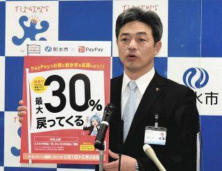 射水 ペイペイ30%還元 市、来月 ポイント上限 3万円相当
