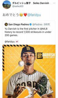 【写真】夫のメジャー通算1500奪三振を祝福するダルビッシュ聖子