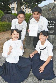 高校生英語ディベート北陸大会 藤島Aが優勝