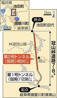 県内最長道路トンネル貫通  池田と岐阜結ぶ国道「冠山峠道路」