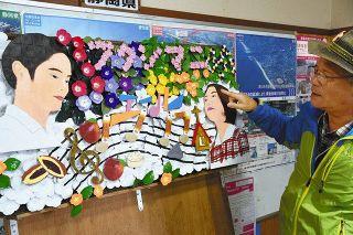 ミカンの皮で「エール愛」 28日から湖西の道の駅に作品展示