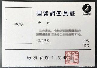 【石川】国勢調査員 顔写真なし 小松で数人 貼らず訪問