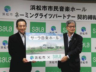 ホールの名称は「サーラ音楽ホール」 浜松市が命名権契約