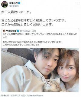 【写真】元SDN48・甲斐田樹里との結婚を報告するソフトバンク松本裕樹