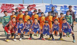 パワー全開!! 麻生津サッカースポーツ少年団(福井市)   「楽しむ」をモットーに